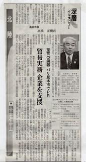 2.21日経「深層インタビュー」.jpg