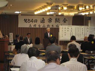 高岡食品衛生協会.JPG