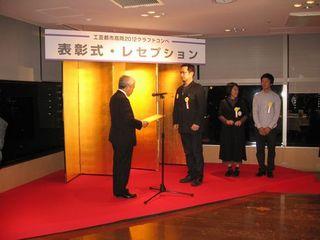 H241006工芸都市高岡クラフト展表彰式.JPG