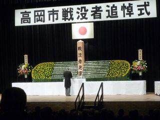 H241010高岡市戦没者追悼式.JPG
